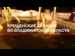 Крещенские купания во Владимирской области