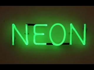 Дверь в науку. Классные опыты. Неон