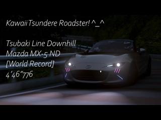 "Kawaii Tsundere Roadster! | Tsubaki Line Downhill | Mazda MX-5 ND | 4'46""776 [ World Record ]"