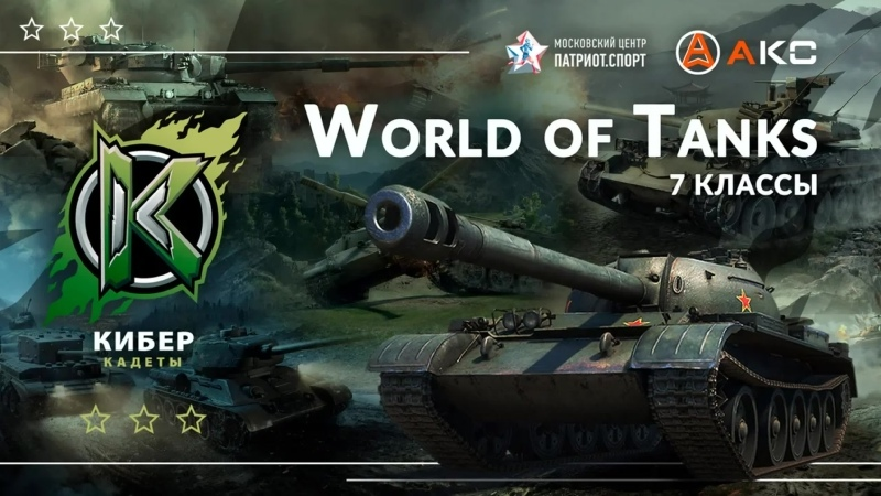 Кибер Кадеты World Of Tanks 7 классы День 1