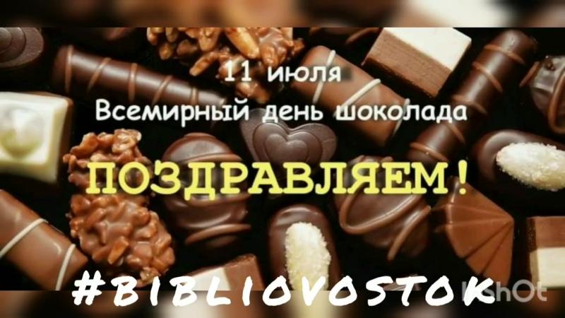День шоколада в детской библиотеке N10.mp4