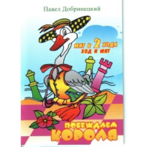 Pawel Dobrinetsky - Mate in 2. Move & mate PDF+PGN  OJ5JdW4STC4