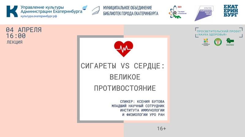 Сигареты vs сердце великое противостояние