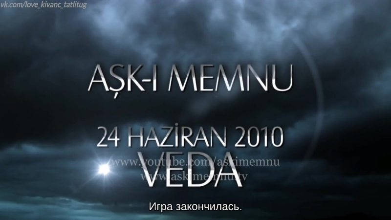 Прощальный анонс сериала Запретная любовь 24 06 2010 рус суб