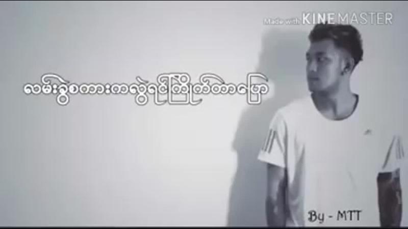 လမ္းခြဲစကားကလြဲရင္ႀကိဳက္တာေျပာ Shwe Htoo new song 360p mp4