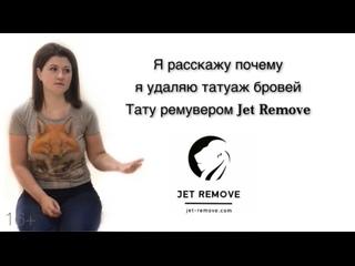 Хочешь удалить татуаж - удаляй тату ремувером Jet Remove  это самое эффективное удаление!