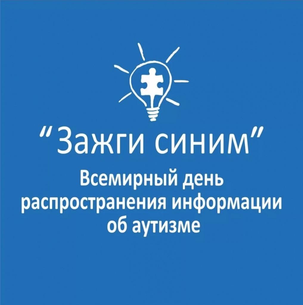 Саратовцев приглашают присоединиться к Всероссийской акции «Зажги синим»