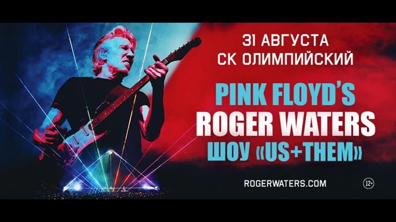 Roger Waters USTHEM, Москва, (СК Олимпийский), 31.08.2018, (видео 09)
