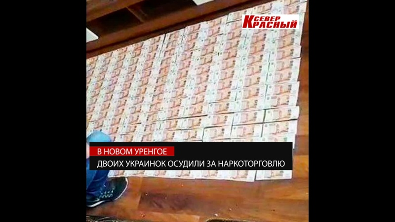 В Новом Уренгое двоих украинок осудили за наркоторговлю