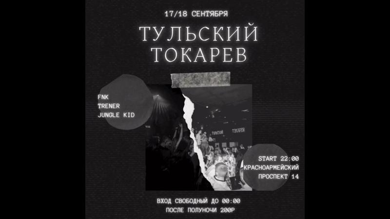 Видео от Тульский Токарев