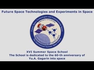 Opening remarks at the XVI Summer Space School