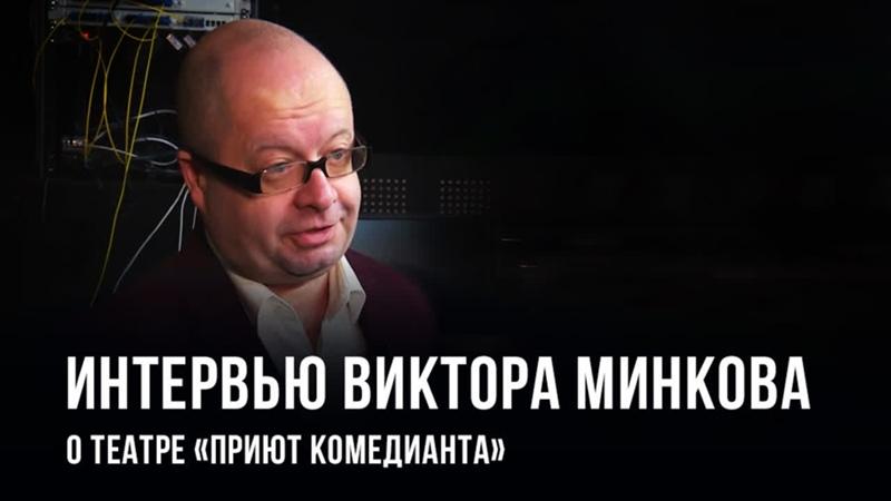 Приют комедианта экскурсия с Виктором Минковым Культурная эволюция