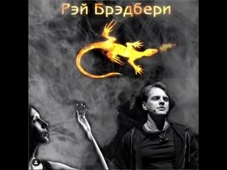 5. 451º по Фаренгейту (читают Наталья Мартынова и Иван Ожогин )