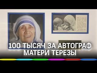 Автограф Матери Терезы продают на Авито