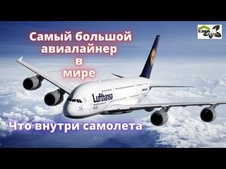 Что внутри самого большого авиалайнера в мире