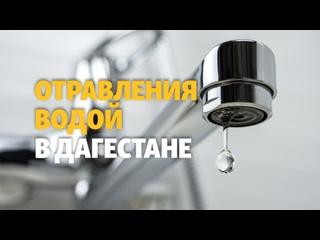 Отравления водой в Дагестане