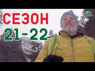 Анонс и программа на сезон 21-22