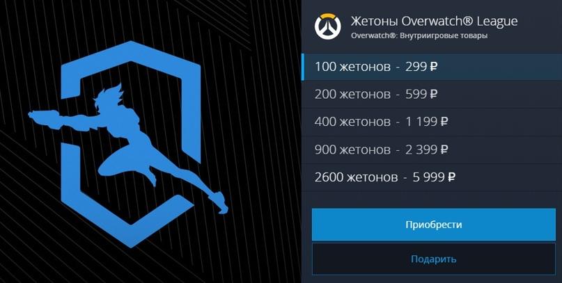 Как получать жетоны Лиги Overwatch за просмотр матчей — 2020, изображение №6
