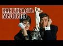 Фильм Как украсть миллион_1966 комедия.