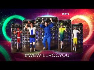 #wewillROCyou