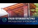 Расточка за фасады Новосибирска взялись основательно