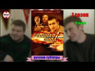 Убойная сила (1сезон_9серия из9) (2000) (Россия) (детектив) (субтитры)