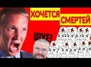 КАМИКАДЗЕ ДИ - безумный протест НЕ разоблачение ШУЕ ППШ кремлеботы