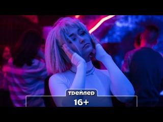 Трейлер сериала (2021) 10 серий
