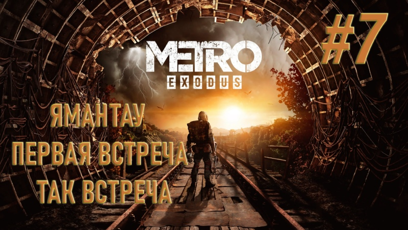 Metro Exodus Ямантау первая встреча так встреча 7