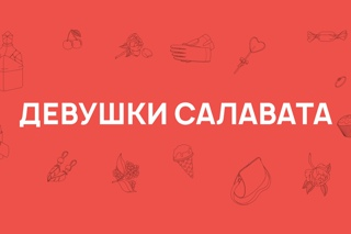 Работа для девушки в салавате наталья савицкая