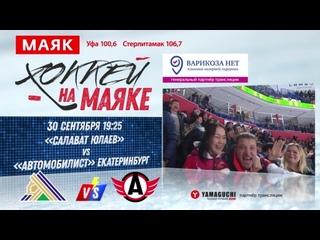 30 сентября состоится матч «Салават Юлаев» – «Автомобилист» Екатеринбург!