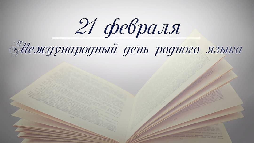Сегодня - Международный день родного языка
