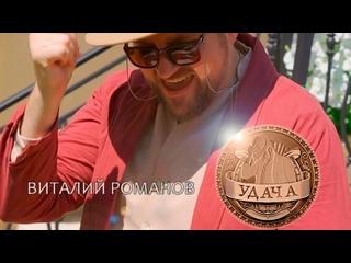 Виталий Романов - Удача (Армения 2021) на русском