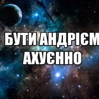 Фотография Андрія Підвязнего ВКонтакте