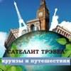 Круизы и путешествия от САТЕЛЛИТ ТРЭВЕЛ