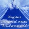 "Театр ""Благодатное небо"""
