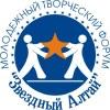 """II молодежный творческий форум """"Звездный Алтай"""""""
