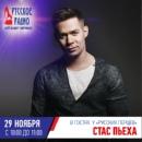 Пьеха Стас | Санкт-Петербург | 0