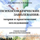Ефремова Д.Н., Каяшева О.И. Психосоматические заболевания: теория и практические исследования