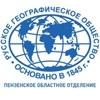 Русское географическое общество (Пензенская обл)