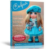 Видеокурс: Куколка София из полимерной глины и других материалов