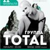 "Total - Москва, ""Lюstra Bar"", 11 февраля"