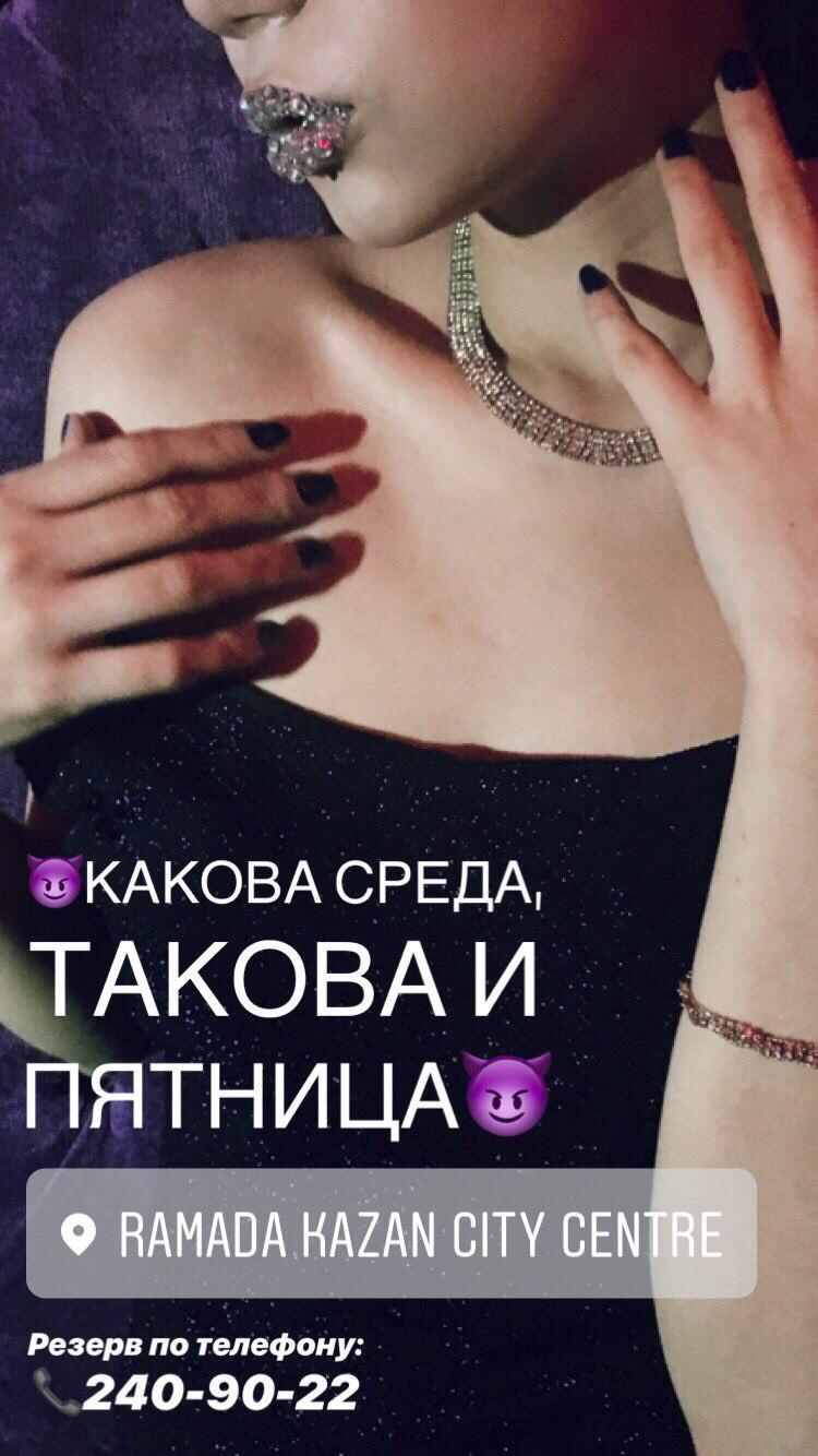 Стриптиз-клуб «Strip Play Bar Комбинация» - Вконтакте