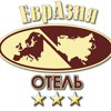 Отель «ЕврАзия» 3 звезды