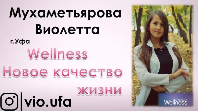 Новое качество жизни с wellness Мухаметьярова Виолетта