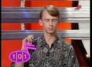 Угадай мелодию 17.02.1998 Андрей Ермошин, Инга Чубуркова, Валерий Хабаров