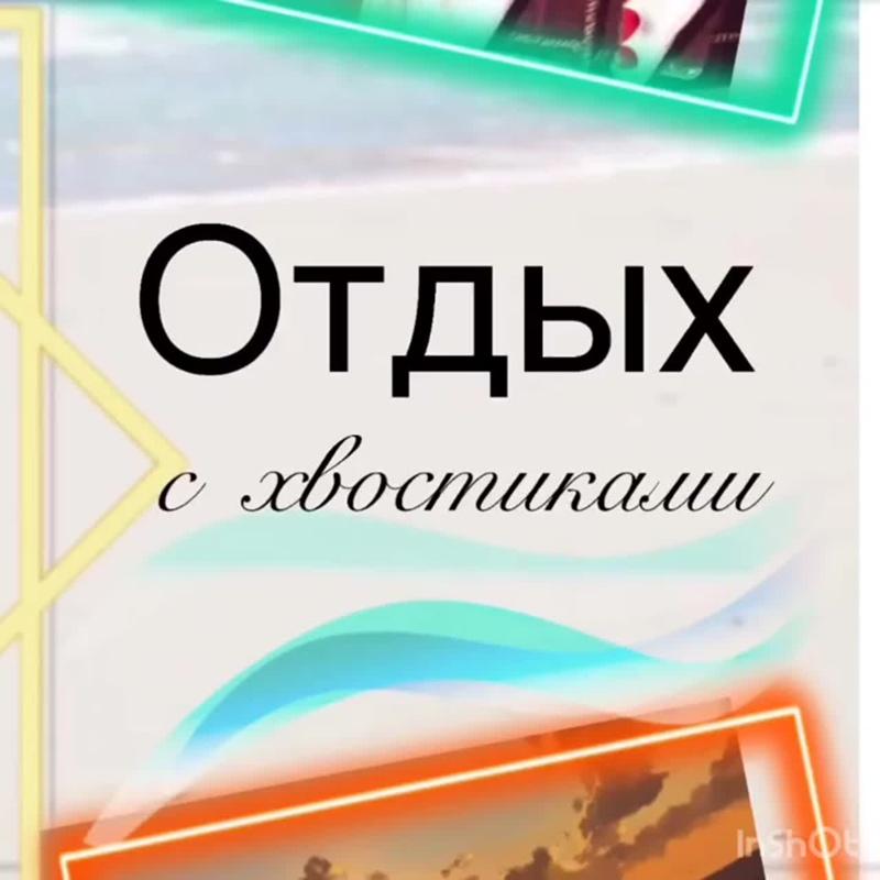 Видео от Татьяны Кулишовой