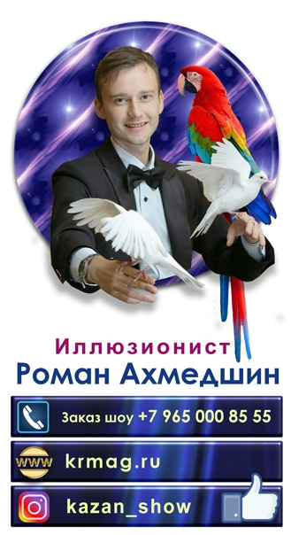Роман Ахмедшин, Казань, Россия