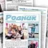Газета Родник