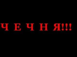 геноцид Чеченского народа,  Ингушского народа, Грузинского народа
